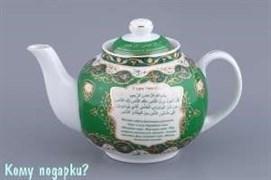 Заварочный чайник «Сура Ихлос и ан-нас», 1600 мл