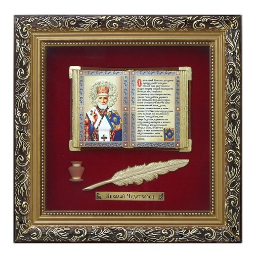 Православное панно Николай бол. багет ПР-08-Б - фото 185956