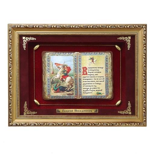 Православное панно Георгий сред. багет ПР-07-С - фото 185959