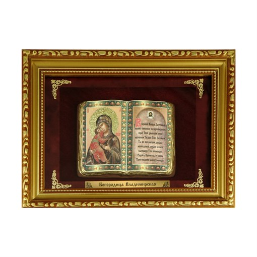 Православное панно Владимирская Богородица мал. багет ПР-01-М - фото 186088