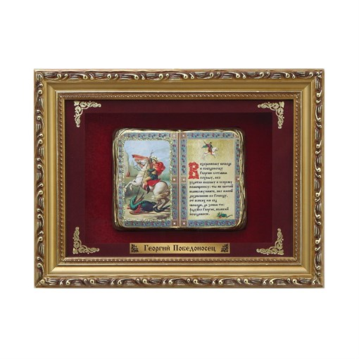 Православное панно Георгий мал. багет ПР-07-М - фото 186091