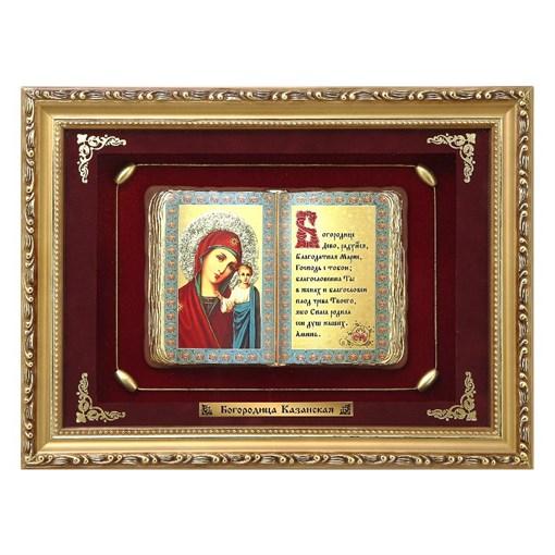 Православное панно Казанская Богородица сред. багет ПР-05-С - фото 186181