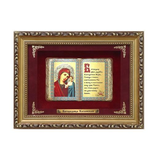 Православное панно Казанская Богородица мал. багет ПР-05-М - фото 186183