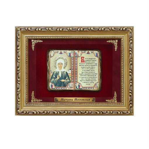 Православное панно Матрона мал. багет ПР-10-М - фото 186267