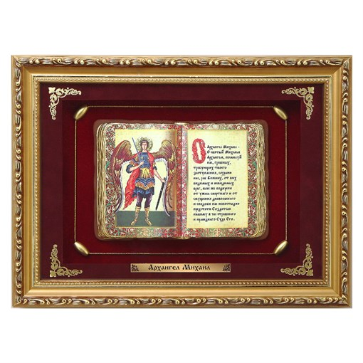 Православное панно Архангел Михаил сред. багет ПР-17-С - фото 186288