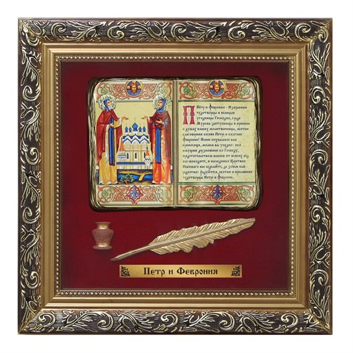 Православное панно Петр и Февронья бол. багет ПР-14-Б - фото 186295