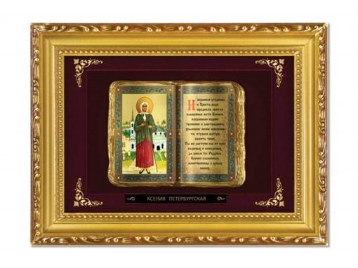Православное панно Ксения Петербуржская мал. багет ПР-18-М - фото 186337