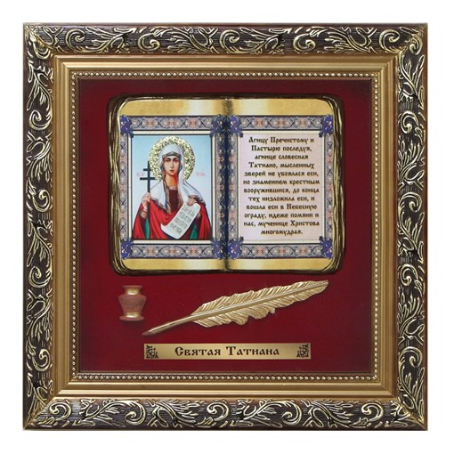 Православное панно Святая Татиана бол. багет ПР-19-Б - фото 186339