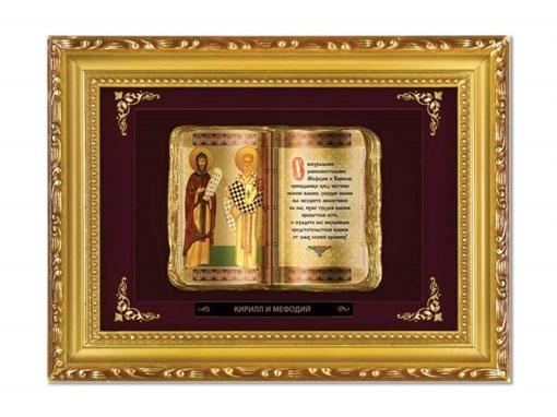 Православное панно Кирилл и Мифодий мал. багет ПР-20-М - фото 186343