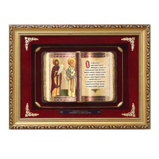 Православное панно Кирилл и Мифодий сред. багет ПР-20-С - фото 186344