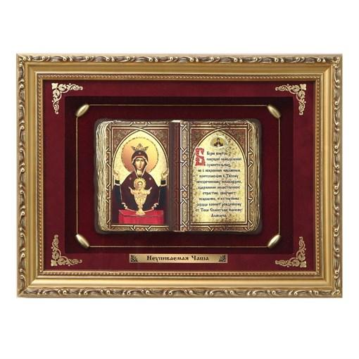Православное панно Неупиваемая Чаша сред. багет ПР-22-С - фото 186350
