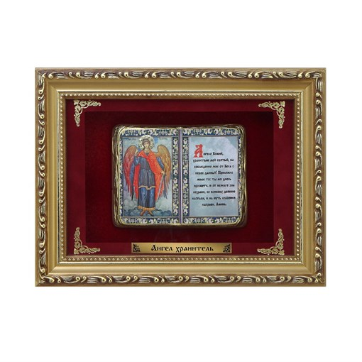 Православное панно Ангел Хранитель мал. багет ПР-23-М - фото 186495