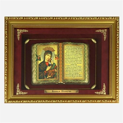 Православное панно  Живые Помочи  сред. багет ПР-28-С - фото 186677
