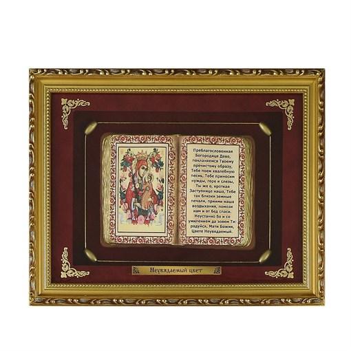 Правосл. панно  Неувядаемый Цвет  сред. багет ПР-34-С - фото 186684