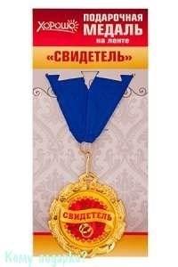 Подарочная медаль на ленте «Свидетель» - фото 43087