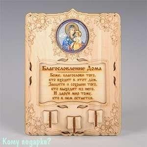Ключница «Пресвятая Богородица», 17х14 см - фото 44709