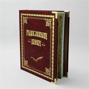 Родословная книга в подарок Балакрон бордо PM-008-KP