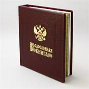 Книга семейная летопись Гербовая с литьем PM-010-ЛИТ