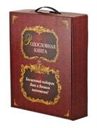 Подарочный короб для родословной книги PM-PK-2