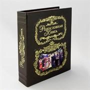 Родословная книга в подарок Благословление PM-011-Б