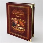 Книга родословное дерево Летописец PM-012-ЛБ