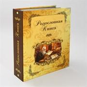 Книга семейное древо Летописец PM-012-ЛС
