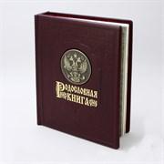 Книга семейное древо Гербовая PM-010-СТ