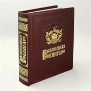 Книга родословное дерево Гербовая с литьем PM-010-ДГ