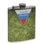 """Фляжка """"Служу России!"""", 210 мл, L9 W2 H12 см"""