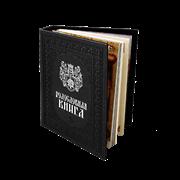 Альбом Родословная книга черная обложка