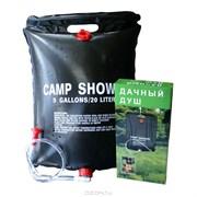 Мобильный походный душ Camp Shower