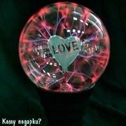 """Плазменный сувенир """"Love"""", d=13 см"""
