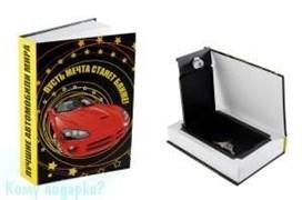 Копилка-сейф «Лучшие автомобили мира», 22х15х4 см