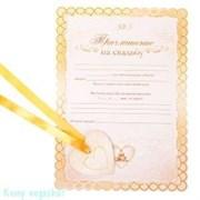 Приглашение на свадьбу «Свиток с сердцем», 275х195 мм, желтый, упаковка - 10 шт.