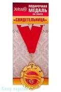 """Подарочная медаль на ленте """"Свидетельница"""""""