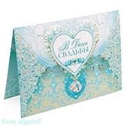 """Открытка с поздравлением и конвертом """"В день свадьбы"""", 198х142 мм, упаковка - 10 шт."""
