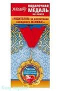 """Подарочная медаль на ленте """"Родителям за воспитание завидного жениха!"""""""