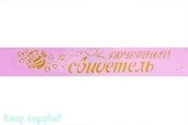"""Набор лент """"Почётный свидетель/свидетельница"""", розовый"""
