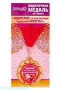 """Подарочная медаль на ленте """"Родителям за воспитание чудесной невесты!"""""""