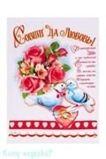 """Рушник """"Совет да любовь"""", 148х36 cм, со свадебным пожеланием"""