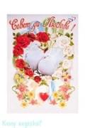 "Рушник ""Совет да любовь"", 148х36 cм, голуби, розы"