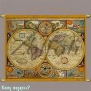 Историческая карта мира, 71х50 см