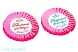 Набор значков «Почётный свидетель», 2 шт., розовый