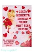 Набор для проведения веселого выкупа невесты «Здесь невеста дорогая любит, ждёт тебя, скучая…», 461х330 мм