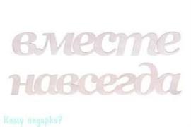 Табличка «Вместе навсегда», 72,5х13,5 см, белая