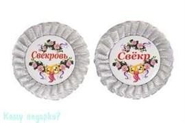 Набор значков «Свекр/Свекровь», серебряный