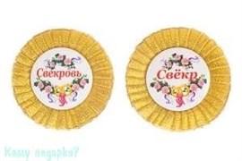 Набор значков «Свекр/Свекровь», 9х9 см, золотой