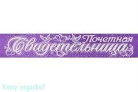 Набор лент «Почетный свидетель/Почетная свидетельница», l=180 см, фиолетовый, со стразами