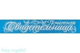 Набор лент со стразами «Почетный свидетель/Почетная свидетельница», l=180 см, голубой
