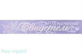Набор лент со стразами «Почетный свидетель/Почетная свидетельница», l=180 см, фиолетовый